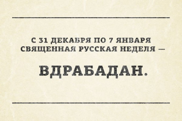 Вдрабадан