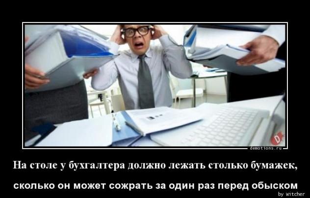 Бухгалтеру на заметку: сколько бумажек должно лежать на столе