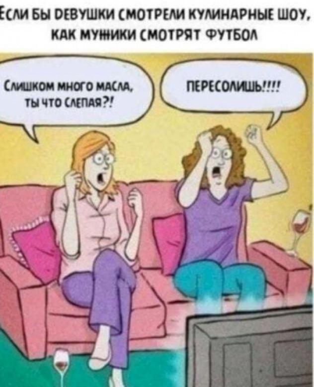 Если бы девушки смотрели кулинарные шоу как мужики смотрят футбол