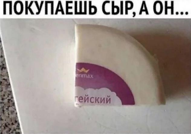 Гейский сыр