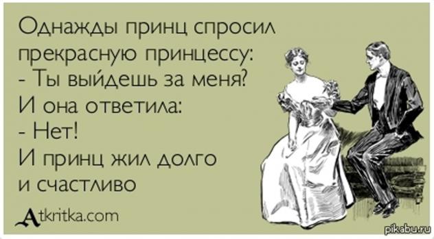 Однажды принц спросил принцессу...