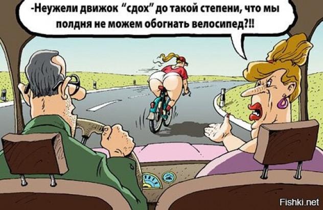 Ох уже велосипедистки...