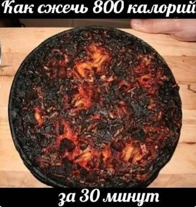 Лайфхак: как быстро сжечь 800 калорий