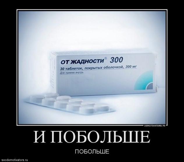 Таблетки от жадности? Дайте Больше!
