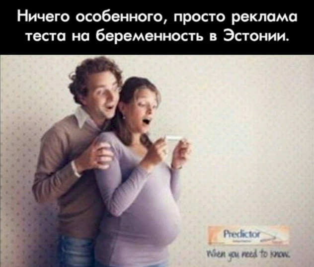 Тест на беременность в Эстонии