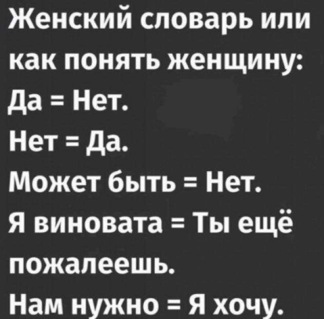 Как понять женщину...