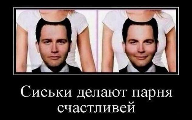 Наглядно как си%ьки несут человеку счастье )