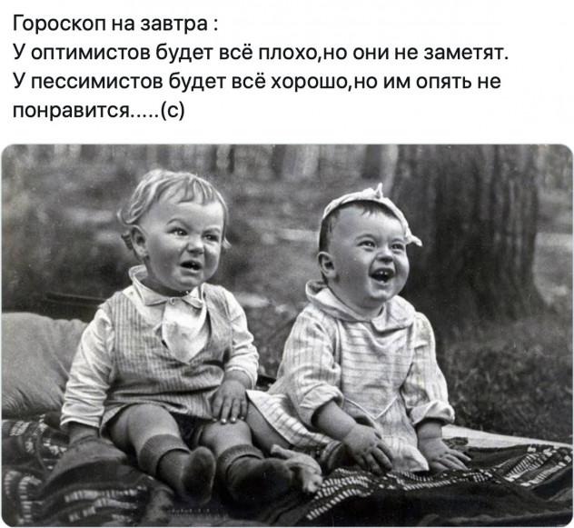 Гороскоп для оптимистов и пессимистов