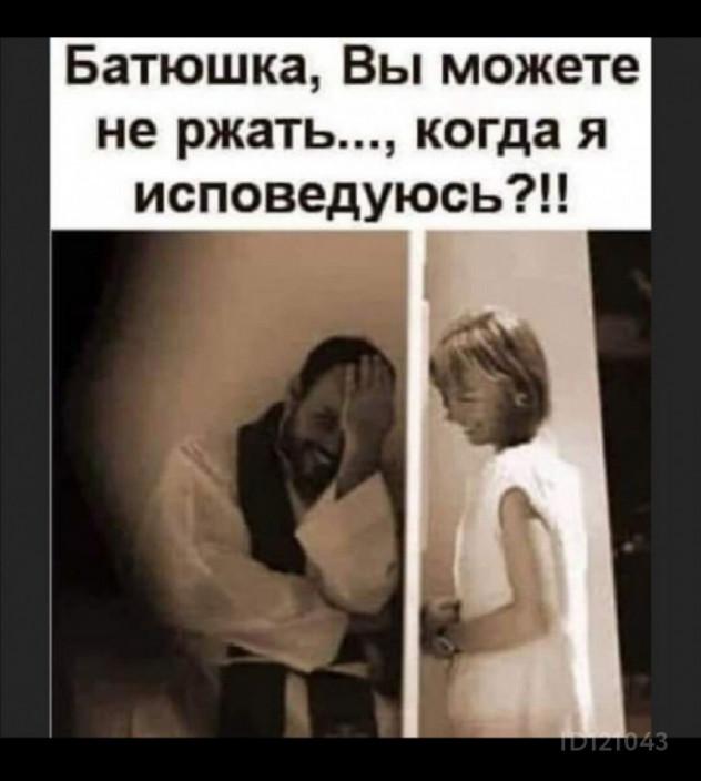 Когда никак не получается исповедоваться )