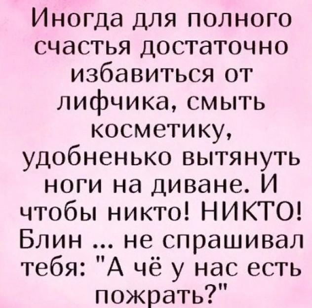 #женщина #отдых #счастье