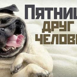 Ура! Пятница! Всем отличных выходных!